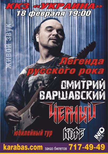 Концерт Черный кофе в Харькове