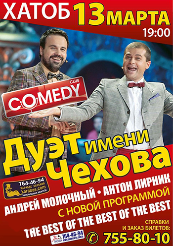 спектакль Дуэт имени Чехова в Харькове