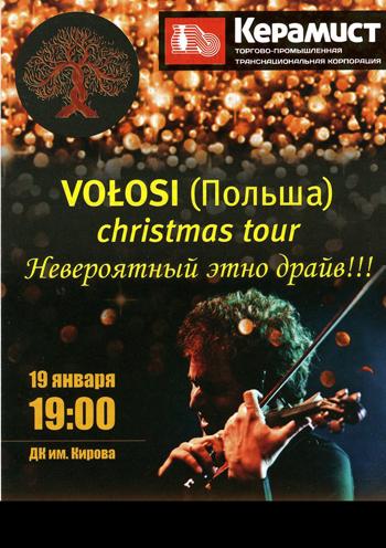 Концерт Группа VOLOSI в Запорожье
