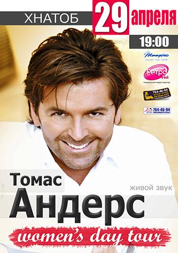 Концерт Томас Андерс в Харькове - 1