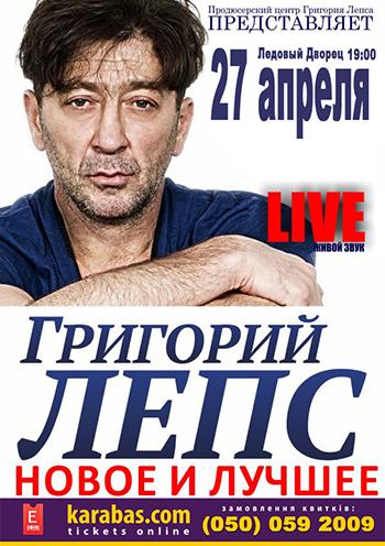 Концерт Григорий Лепс в Северодонецке