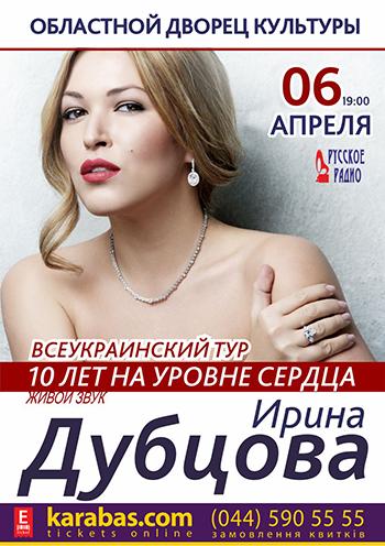 Концерт Ирина Дубцова в Николаеве
