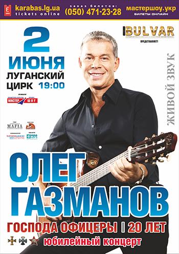 Концерт Олег Газманов в Луганске