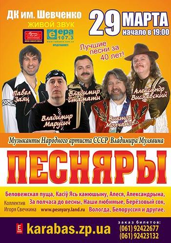 Концерт Песняры в Мелитополе