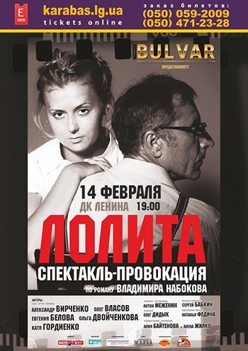 спектакль Лолита. Провокационный спектакль о Любви в Луганске
