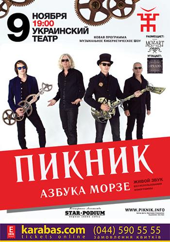 Концерт Пикник в Одессе