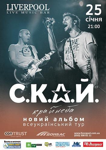 Концерт С.К.А.Й. в Донецке - 1