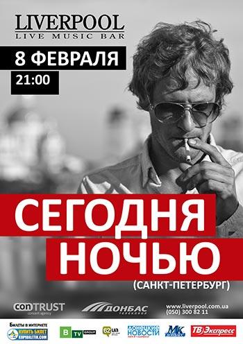 Концерт СегодняНочью в Донецке - 1