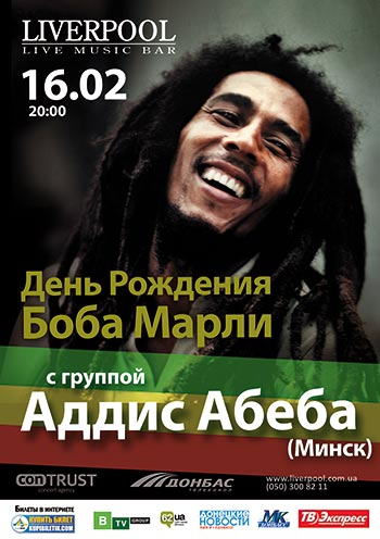 Концерт Аддис Абеба в Донецке