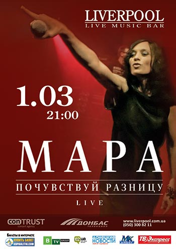 Концерт МАРА в Донецке - 1