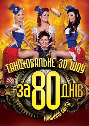 Концерт Pole-Art Show «За 80 дней вокруг света» в Сумах