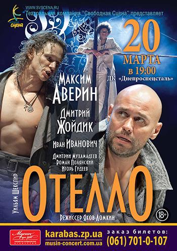 спектакль Отелло в Запорожье