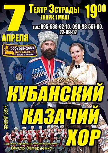спектакль Кубанский казачий хор в Луганске
