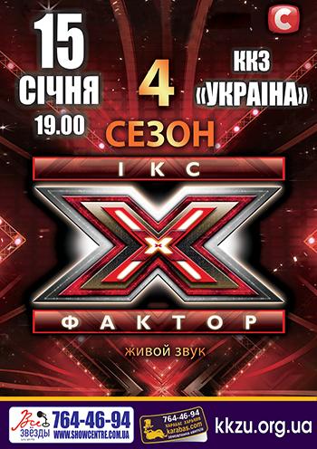 Концерт X-фактор в Киеве
