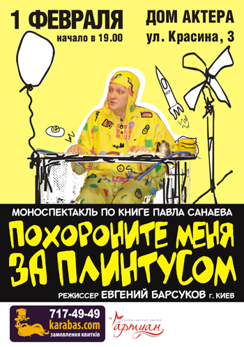 спектакль Похороните меня за плинтусом в Харькове
