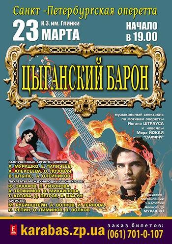 спектакль Санкт-Петербургская оперетта «Цыганский барон» в Запорожье