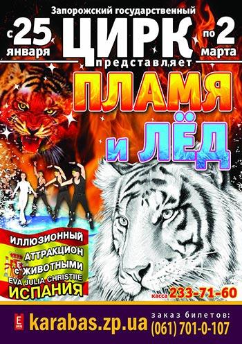 спектакль «Пламя и Лёд» в Запорожье