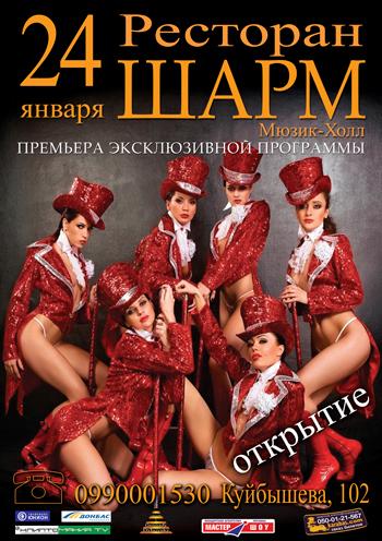 Концерт Открытие Мюзик-Холла в ресторане «Шарм» в Донецке