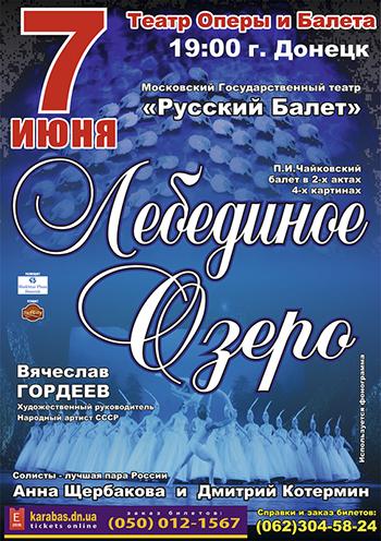 спектакль Лебединое озеро в Донецке
