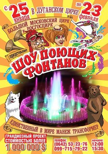 детское мероприятие Большой московский цирк в Луганске