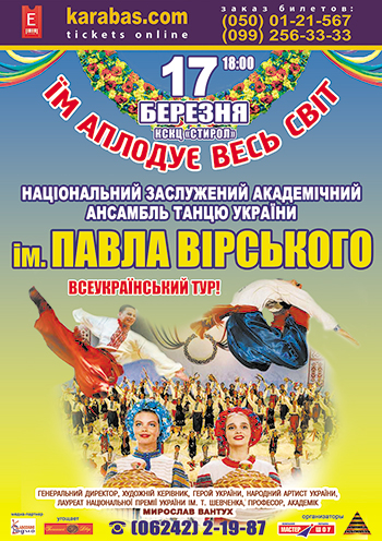 Концерт Ансамбль танца им. П.Вирского в Горловке - 1