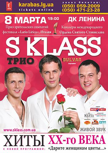 Концерт S'Klass в Луганске