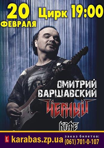 Концерт Черный кофе в Запорожье