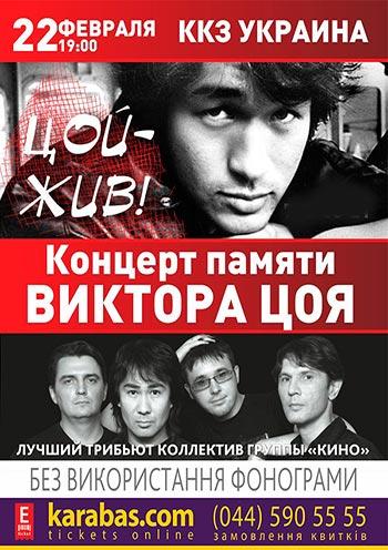 Концерт Группа Виктор в Харькове