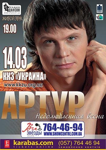 Концерт Артур в Харькове