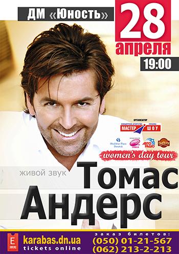 Концерт Томас Андерс в Донецке - 1