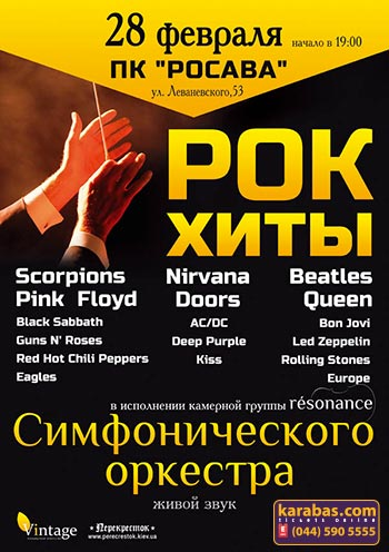 Концерт Группа «resonance»: white tour в Белой Церкви - 1