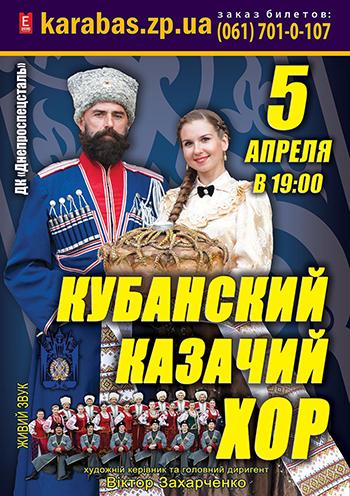 спектакль Кубанский казачий хор в Запорожье