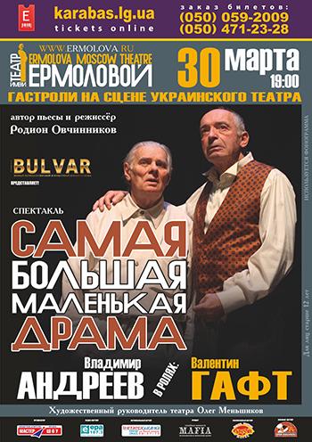 спектакль Театр им. Ермоловой в Луганске