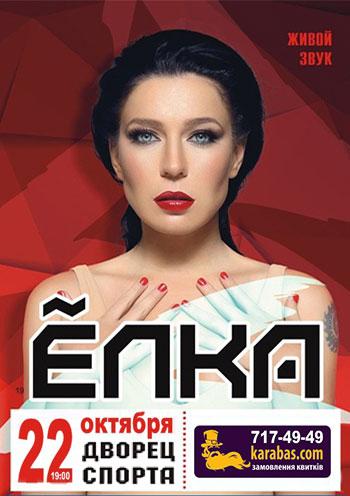 Концерт Ёлка в Киеве