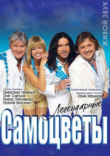 Концерт ВИА Самоцветы в Днепропетровске