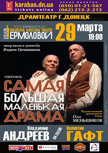 спектакль Театр им. Ермоловой в Донецке