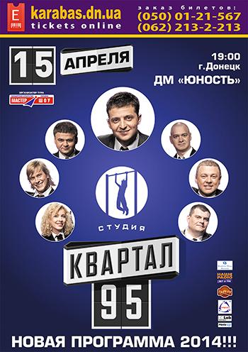 """Концерт Студия """"Квартал-95"""" в Донецке - 1"""
