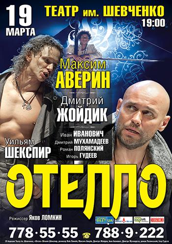спектакль Отелло в Днепропетровске
