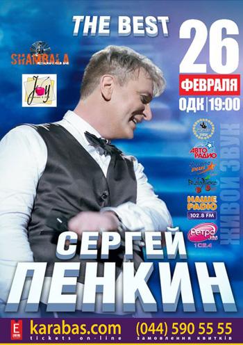 Концерт Сергей Пенкин в Николаеве - 1