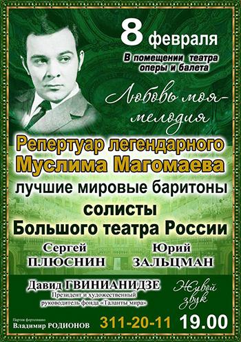 Концерт «Любовь моя - мелодия» в Донецке