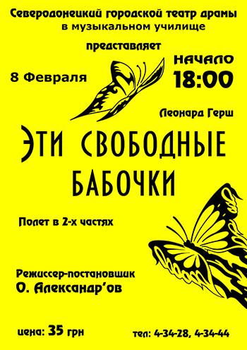 спектакль Эти Свободные Бабочки в Северодонецке