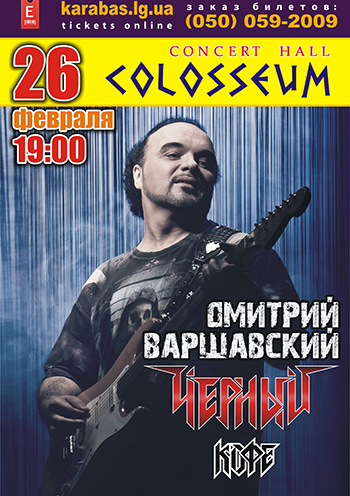 Концерт Черный кофе в Луганске