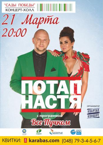 Концерт Потап и Настя. «Золотые Киты» в Одессе