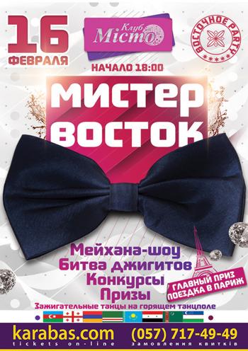 спектакль Мистер Восток в Харькове