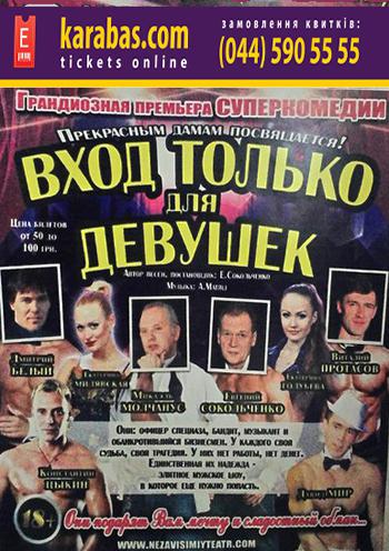 спектакль Вход только для женщин в Северодонецке