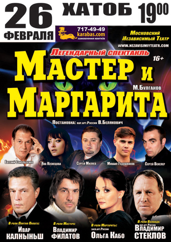 спектакль Мастер и Маргарита в Харькове