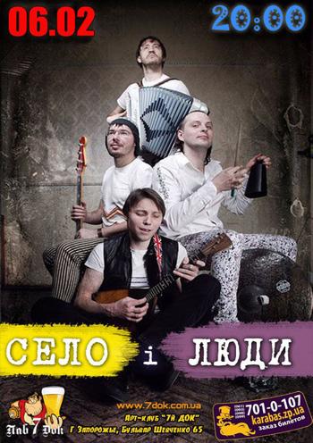 Концерт Село і Люди в Запорожье