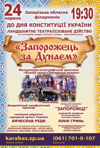 спектакль Запорожец за Дунаем (Творческий проект) в Запорожье