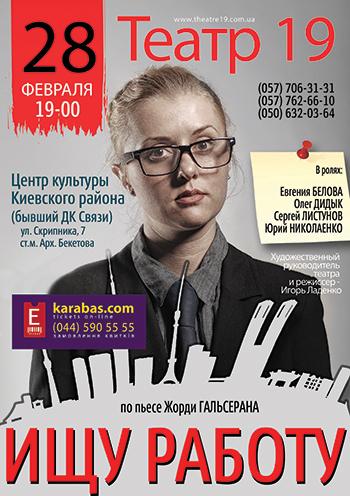 """спектакль Театр 19 """"Ищу работу"""" в Харькове"""