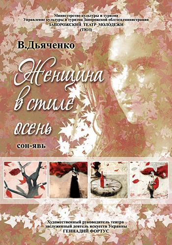 спектакль Женщина в стиле осень в Запорожье